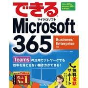 できるMicrosoft 365 Business/Enterprise対応(インプレス) [電子書籍]
