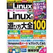 日経Linux(リナックス) 2020年9月号(日経BP社) [電子書籍]