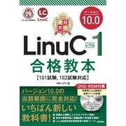 最短突破 LinuCレベル1 バージョン10.0 合格教本 (101試験, 102試験対応)(技術評論社) [電子書籍]