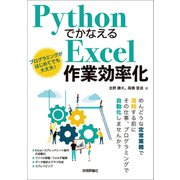 Pythonでかなえる Excel作業効率化(技術評論社) [電子書籍]