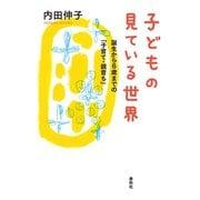 子どもの見ている世界(春秋社) [電子書籍]