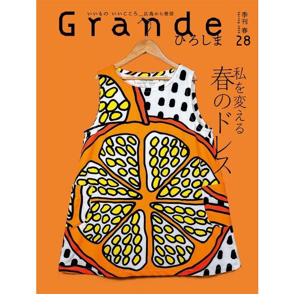 Grandeひろしま Vol.28(TME出版) [電子書籍]