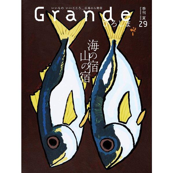 Grandeひろしま Vol.29(TME出版) [電子書籍]