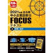 2021年版出る順中小企業診断士FOCUSテキスト 2 財務・会計(東京リーガルマインド) [電子書籍]