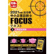 2021年版出る順中小企業診断士FOCUSテキスト 3 企業経営理論(東京リーガルマインド) [電子書籍]