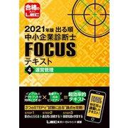 2021年版出る順中小企業診断士FOCUSテキスト 4 運営管理(東京リーガルマインド) [電子書籍]