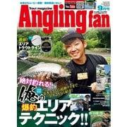 Angling Fan 2020年9月号(コスミック出版) [電子書籍]