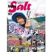 Angling Salt 2020年9月号(コスミック出版) [電子書籍]