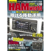 HAM world 2020年9月号(コスミック出版) [電子書籍]