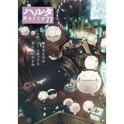 ハルタ 2020-AUGUST volume 77(KADOKAWA) [電子書籍]