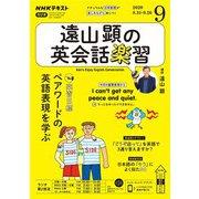 NHKラジオ 遠山顕の英会話楽習 2020年9月号(NHK出版) [電子書籍]