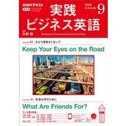 NHKラジオ 実践ビジネス英語 2020年9月号(NHK出版) [電子書籍]