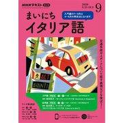 NHKラジオ まいにちイタリア語 2020年9月号(NHK出版) [電子書籍]