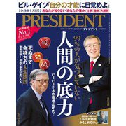 PRESIDENT 2020年9月4日号(プレジデント社) [電子書籍]