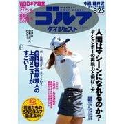 週刊ゴルフダイジェスト 2020/8/25号(ゴルフダイジェスト社) [電子書籍]