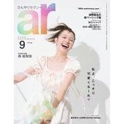 ar(アール) 2020年9月号(主婦と生活社) [電子書籍]