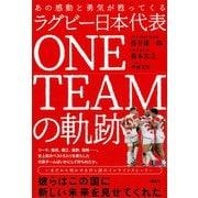 あの感動と勇気が甦ってくる ラグビー日本代表 ONE TEAMの軌跡(講談社) [電子書籍]