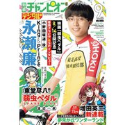 別冊少年チャンピオン2020年09月号(秋田書店) [電子書籍]