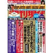 週刊現代 2020年8月8日・15日号(講談社) [電子書籍]