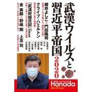 武漢ウイルスと習近平帝国2020(月刊Hanadaセレクション)(飛鳥新社) [電子書籍]