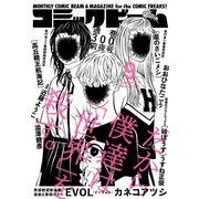 【電子版】月刊コミックビーム 2020年9月号(KADOKAWA) [電子書籍]
