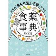 女性の「なんとなく不調」に効く食薬事典(KADOKAWA) [電子書籍]