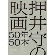 押井守の映画50年50本 立東舎(リットーミュージック) [電子書籍]