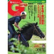 週刊Gallop(ギャロップ) 2020年8月16日号(サンケイスポーツ) [電子書籍]
