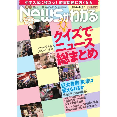 月刊ニュースがわかる 2020年9月号(毎日新聞出版) [電子書籍]