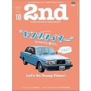 2nd 2020年10月号 Vol.163(ヘリテージ) [電子書籍]