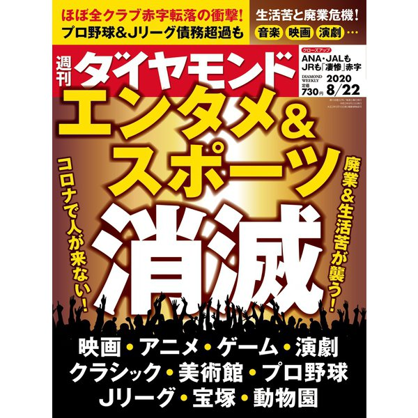 週刊ダイヤモンド 20年8月22日号(ダイヤモンド社) [電子書籍]