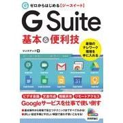 ゼロからはじめる G Suite 基本&便利技(技術評論社) [電子書籍]