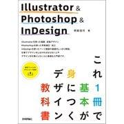 Illustrator & Photoshop & InDesign これ1冊で基本が身につくデザイン教科書(技術評論社) [電子書籍]