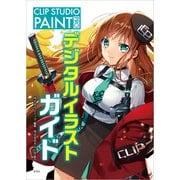 CLIP STUDIO PAINT PRO デジタルイラストガイド(玄光社) [電子書籍]