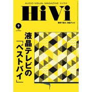 HiVi(ハイヴィ) 2020年9月号(ステレオサウンド) [電子書籍]