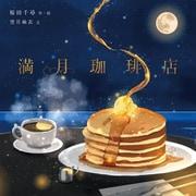 満月珈琲店(KADOKAWA) [電子書籍]