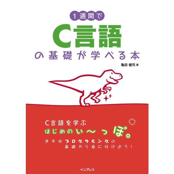 1週間でC言語の基礎が学べる本(インプレス) [電子書籍]
