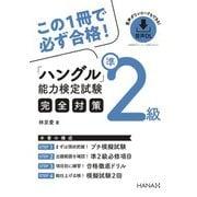 ハングル能力検定試験準2級完全対策(HANA) [電子書籍]
