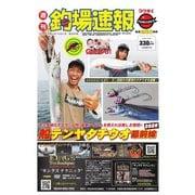 週刊 釣場速報 関西版 2020/08/21号(名光通信社) [電子書籍]