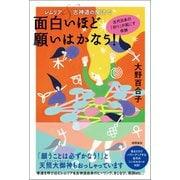 レムリア&古神道の魔法で面白いほど願いはかなう! 古代日本の「祈り」が起こす奇跡(徳間書店) [電子書籍]