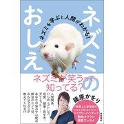 ネズミのおしえ ネズミを学ぶと人間がわかる!(徳間書店) [電子書籍]