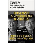 同調圧力 日本社会はなぜ息苦しいのか(講談社) [電子書籍]