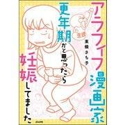 アラフィフ漫画家 更年期かと思ったら妊娠してました(ぶんか社) [電子書籍]