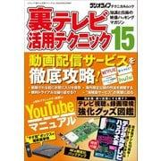 裏テレビ活用テクニック15(三才ブックス) [電子書籍]