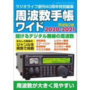 周波数手帳ワイド2020-2021(三才ブックス) [電子書籍]