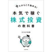 今だからこそ始める!本気で稼ぐ株式投資の教科書【電子特典付き】(KADOKAWA) [電子書籍]