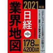 日経業界地図 2021年版(日経BP社) [電子書籍]