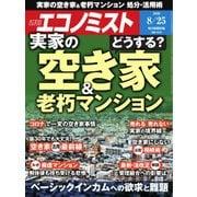 エコノミスト 2020年8/25号(毎日新聞出版) [電子書籍]