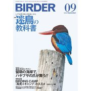 BIRDER(バーダー) 2020年9月号(文一総合出版) [電子書籍]
