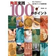 陶芸実践100のポイント(誠文堂新光社) [電子書籍]